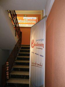 Είσοδος Φροντιστηρίου Νεάπολη - Φροντιστήρια Εκπαίδευση