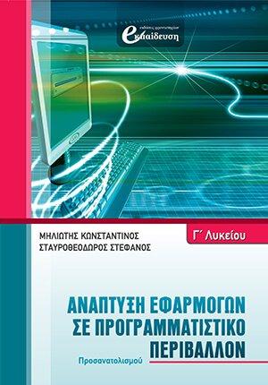 Ανάπτυξη Εφαρμογών σε Προγραμματιστικό Περιβάλλον | Φροντιστήρια Εκπαίδευση