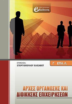 Αρχές Οργάνωσης και Διοίκησης Επιχειρήσεων Γ' Λυκείου ΕΠΑΛ | Φροντιστήρια Θεσσαλονίκη