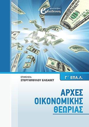 Αρχές Οικονομικής Θεωρίας Γ' Λυκείου ΕΠΑΛ | Φροντιστήρια Εκπαίδευση