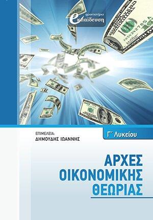 Αρχές Οικονομικής Θεωρίας Γ' Λυκείου | Φροντιστήρια Εκπαίδευση