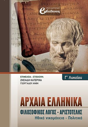 Αρχαία Ελληνικά Γ' Λυκείου Φιλοσοφικός Λόγος-Αριστοτέλης | Φροντιστήρια Εκπαίδευση