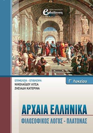 Αρχαία Ελληνικά Γ' Λυκείου Φιλοσοφικός Λόγος-Πλάτωνας | Φροντιστήρια Εκπαίδευση