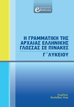 Γραμματική Αρχαίας Ελληνικής Γλώσσας Γ' Λυκείου | Φροντιστήρια Εκπαίδευση