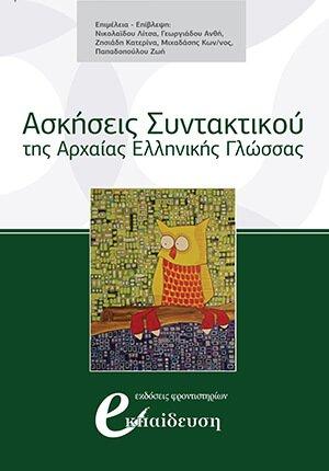 Ασκήσεις Συντακτικού Αρχαίας Ελληνικής Γλώσσας | Φροντιστήρια Εκπαίδευση