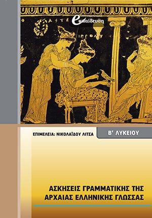 Ασκήσεις Γραμματικής Αρχαίας Ελληνικής Γλώσσας Β' Λυκείου | Φροντιστήρια Εκπαίδευση