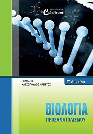 Βιολογία Προσανατολισμού Γ' Λυκείου | Φροντιστήρια Εκπαίδευση