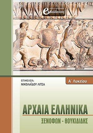 Αρχαία Ελληνικά - Ξενοφών Θουκιδίδης Α' Λυκείου | Φροντιστήρια Εκπαίδευση