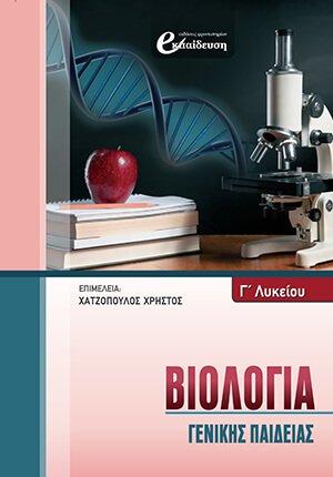 Βιολογία Γενικής Παιδείας Γ' Λυκείου | Φροντιστήρια Εκπαίδευση