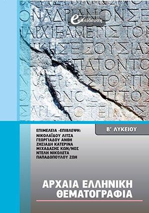 Αρχαία Ελληνική Θεματογραφία Β' Λυκείου | Φροντιστήρια Εκπαίδευση