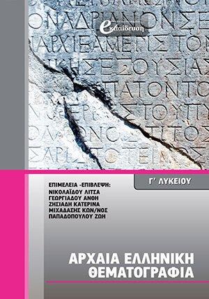 Αρχαία Ελληνική Θεματογραφία Γ' Λυκείου | Φροντιστήρια Εκπαίδευση