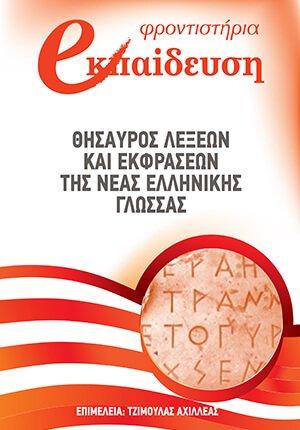 Θησαυρός Λέξεων Και Εκφράσεων Της Νέας Ελληνικής Γλώσσας | Φροντιστήρια Εκπαίδευση