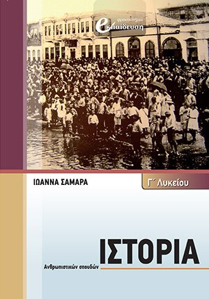 Ιστορία Ανθρωπιστικών Σπουδών Γ' Λυκείου | Φροντιστηρία Εκπαίδευση
