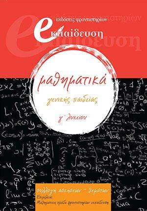 Ασκήσεις και Θέματα Μαθηματικά Γενικής Παιδείας Γ' Λυκείου | Φροντιστήρια Εκπαίδευση