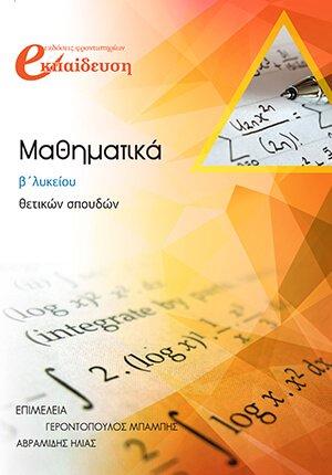 Μαθηματικά Β'Λυκείου Θετικών Σπουδών | Φροντιστήρια Εκπαίδευση
