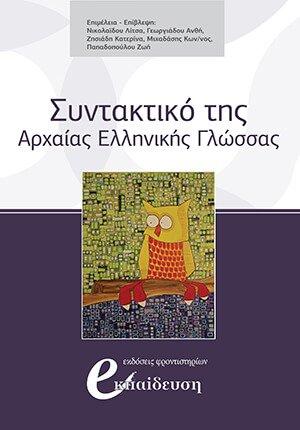 Συντακτικό Αρχαίας Ελληνικής Γλώσσας | Φροντιστήρια Εκπαίδευση