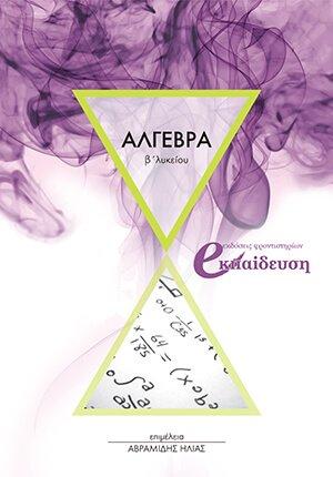 Άλγεβρα Β' Λυκείου | Φροντιστήρια Εκπαίδευση