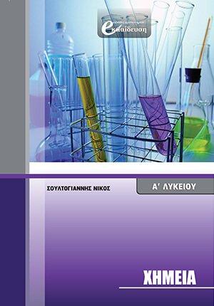 Χημεία Α' Λυκείου | Φροντιστήρια Εκπαίδευση