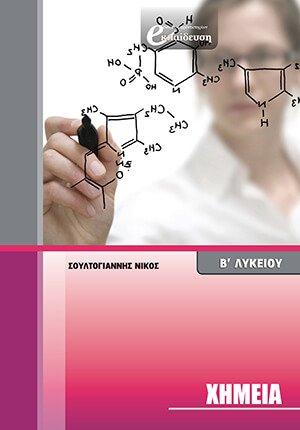 Χημεία Β' Λυκείου | Φροντιστήρια Εκπαίδευση