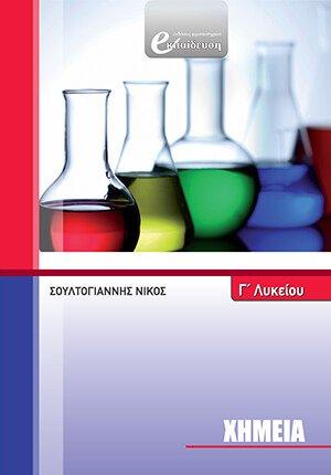 Χημεία Γ' Λυκείου | Φροντιστήρια Εκπαίδευση